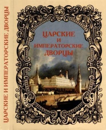 Царские и императорские дворцы. Старая Москва (1997)