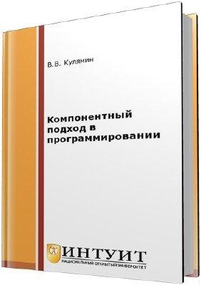 Компонентный подход в программировании (2-е издание)