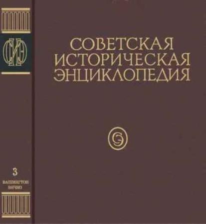 Советская Историческая Энциклопедия (16 томов) (1961-1976)