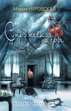 Мировой бестселлер (Рипол Классик) (12 книг) (2010-2013)