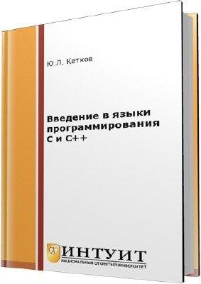 Введение в языки программирования C и C++ (2-е издание)