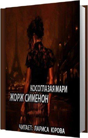 Сименон Жорж - Косоглазая Мари (Аудиокнига)