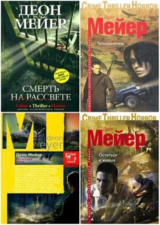 Деон Мейер - Сборник сочинений (8 книг)