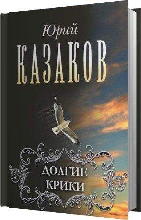 Казаков Юрий - Долгие крики (Аудиокнига)