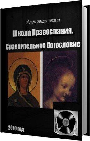 Разин Александр - Школа Православия. Сравнительное богословие (Аудиокнига)