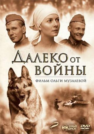 Далеко от войны  (1-4 серии из 4) (2012) DVDRip