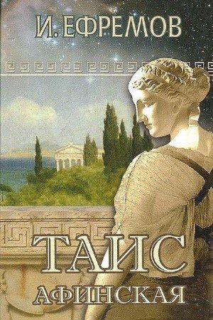 Ефремов Иван - Таис Афинская (2 CD) (Аудиокнига), читает Кузьмина С.