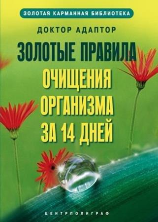 Доктор Адаптор - Золотые правила очищения организма за 14 дней