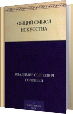 Соловьев Владимир - Общий смысл искусства (Аудиокнига)