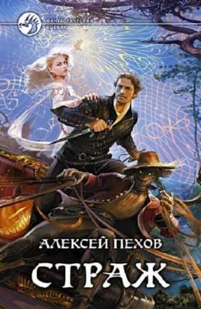 Алексей Пехов - Собрание сочинений (59 произведений) (2002-2015)