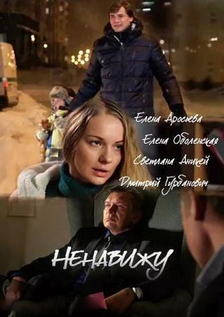 Ненавижу  (1-4 серии из 4) (2016) HDTVRip