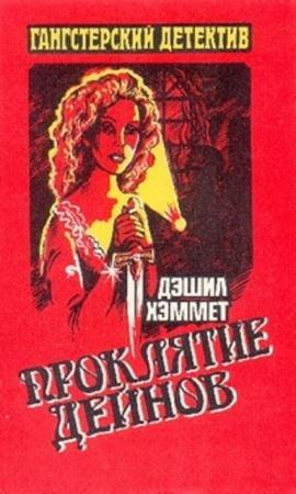 Гангстерский детектив (2 книги) (1992)