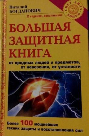 Виталий Богданович - Большая защитная книга (2002)