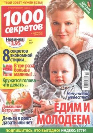 1000 секретов №7  (апрель /  2016) Украина