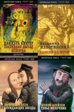 Еврейская книга (11 книг) (2005-2007)