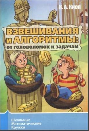 Школьные математические кружки (13 книг) (2011-2015)