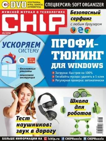 Chip №5  (Май /  2016) Россия