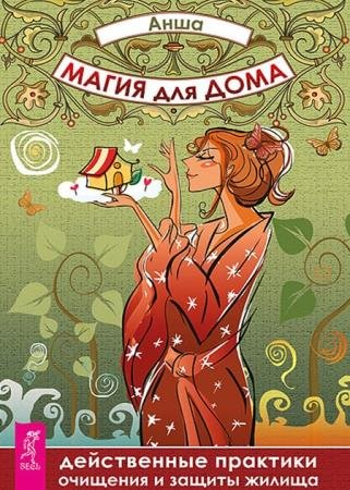 Анша - Магия для дома. Действенные практики очищения и защиты жилища