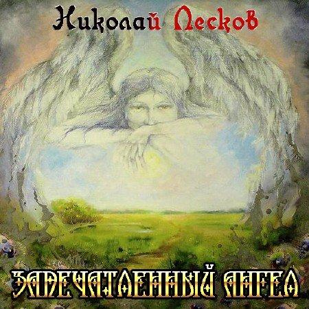 Лесков Николай - Запечатленный ангел (Аудиокнига)