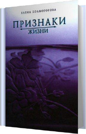 Холмогорова Елена - Признаки жизни (Аудиокнига)