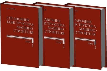 Василий Анурьев - Справочник конструктора-машиностроителя (3 тома) (2006)