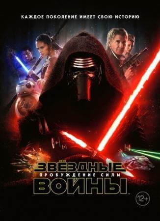 Звёздные войны: Пробуждение силы  / Star Wars: Episode VII - The Force Awakens  (2015) BDRip