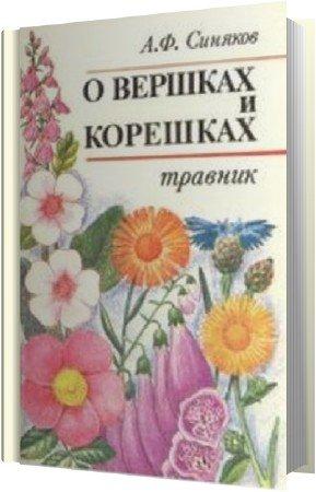 Синяков Алексей - О вершках и корешках. Травник (Аудиокнига)