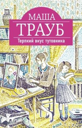 Маша Трауб - Собрание сочинений (31 книга) (2008-2016)