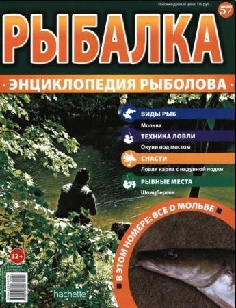 Рыбалка. Энциклопедия рыболова №57  (2016)