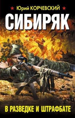 Юрий Корчевский - Собрание сочинений (53 книги) (2008-2016)
