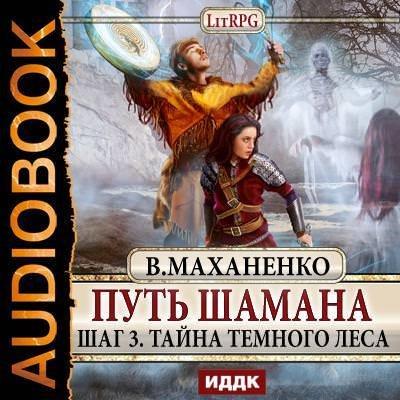 Маханенко Василий - Путь Шамана. Тайна Темного Леса (Аудиокнига), читает Бояров Е.