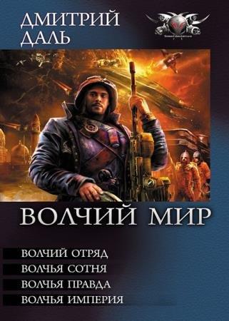 Дмитрий Даль - Волчий Мир (тетралогия в одном томе)