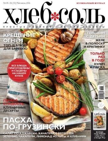 ХлебСоль №5-6 (72) (май-июнь /  2016)