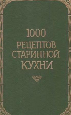 Л.П. Новикова - 1000 рецептов старинной кухни (1993)