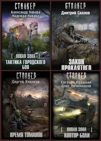 Серия - СТАЛКЕР (42 книги)