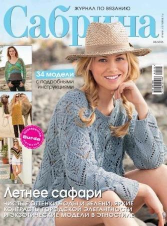 Сабрина №5  (май /  2016)