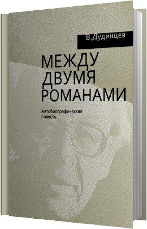 Дудинцев Владимир - Между двумя романами (Аудиокнига)