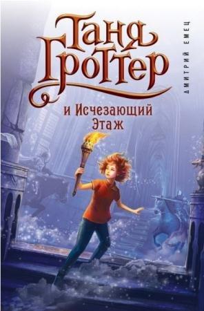 Дмитрий Емец - Таня Гроттер (15 книг) (2002-2012)