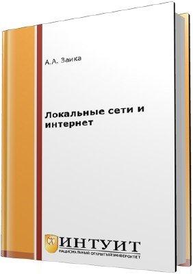 Локальные сети и интернет (2-е издание)