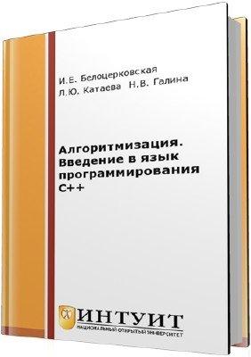 Алгоритмизация. Введение в язык программирования С++ (2-е издание)
