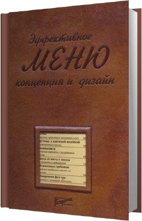 Ефимова Юлия - Эффективное меню: концепция и дизайн