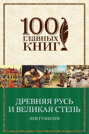 Гумилев Лев - Древняя Русь и Великая Степь (Аудиокнига)
