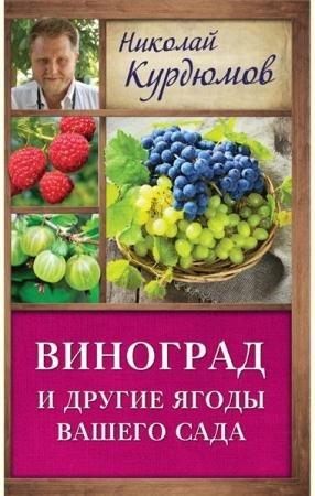 Николай Курдюмов - Виноград и другие ягоды вашего сада (2016)