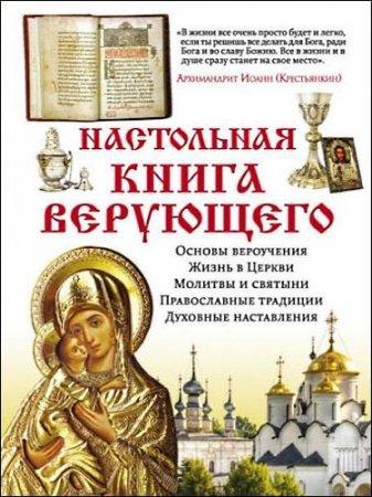 Настольная книга верующего (2016)