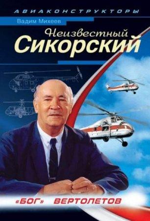 Михеев Вадим  - Неизвестный Сикорский.