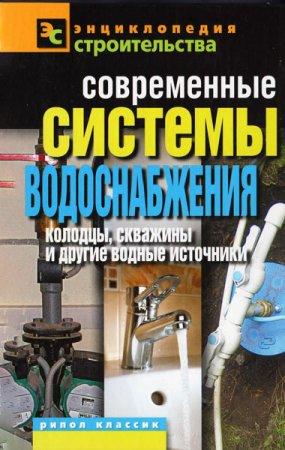 В.И. Назарова   - Современные системы водоснабжения. Колодцы, скважины и другие водные источники   (2011) pdf