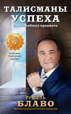 Рушель Блаво   - Талисманы успеха. 34 волшебных предмета   (2015 ) rtf, fb2