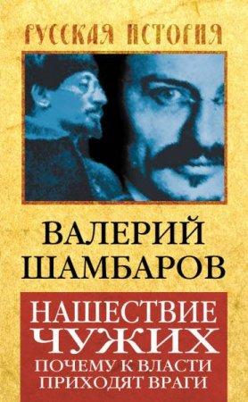 Валерий Шамбаров   - Нашествие чужих. Почему к власти приходят враги   (2013 ) rtf, fb2