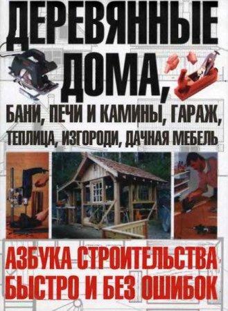 Шухман Ю.И.  - Деревянные дома, бани, печи и камины, гараж, теплица, изгороди, дачная мебель  (2006) pdf