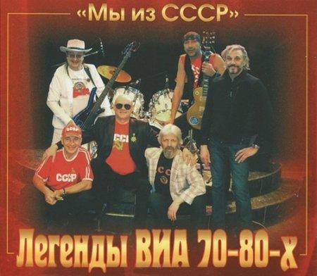 Легенды ВИА 70-80-х мы из СССР (2016)